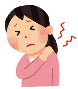 四十肩の症状と治し方