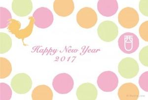 2017年賀状は無料テンプレートでオシャレに!