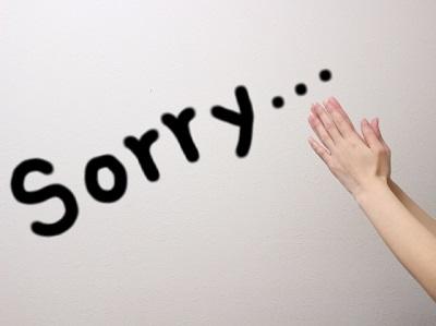 「すいません」と「すみません」の違いって知っていますか?(汗)