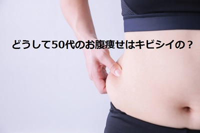 50代はお腹痩せが厳しくなる(汗)ダイエットは終わらない・・